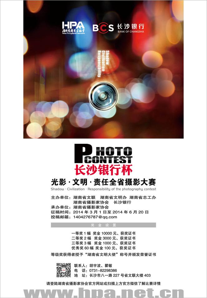 2014年,为让摄影艺术在共筑中国梦的湖南篇章中更好地发挥凝聚力