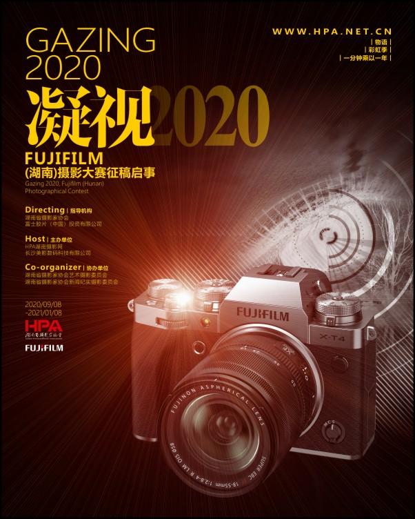 凝视2020 —— FUJIFILM(湖南)摄影大赛征稿启事