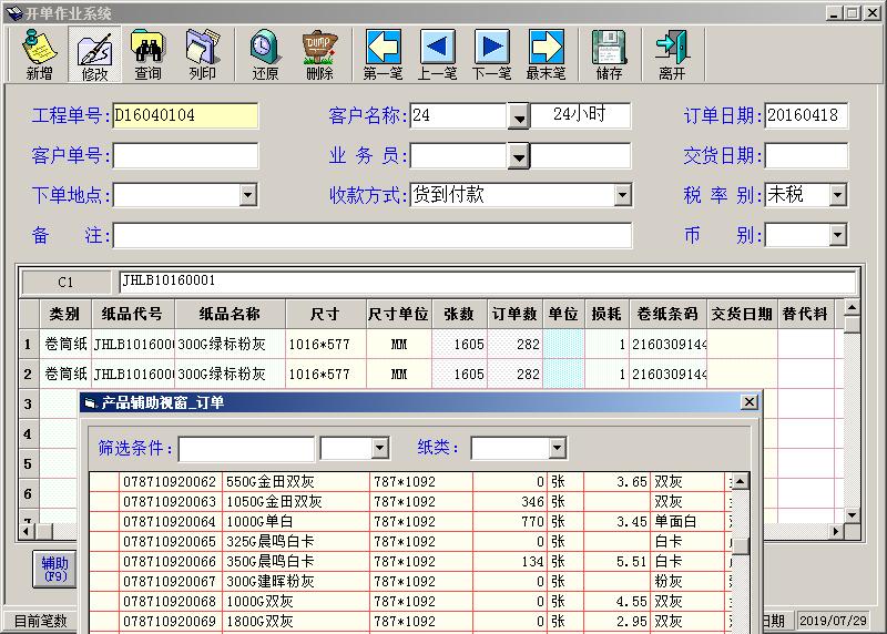 工单作业系统