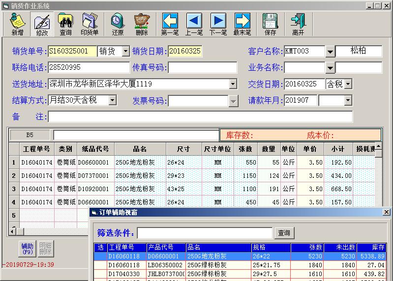 送货作业系统