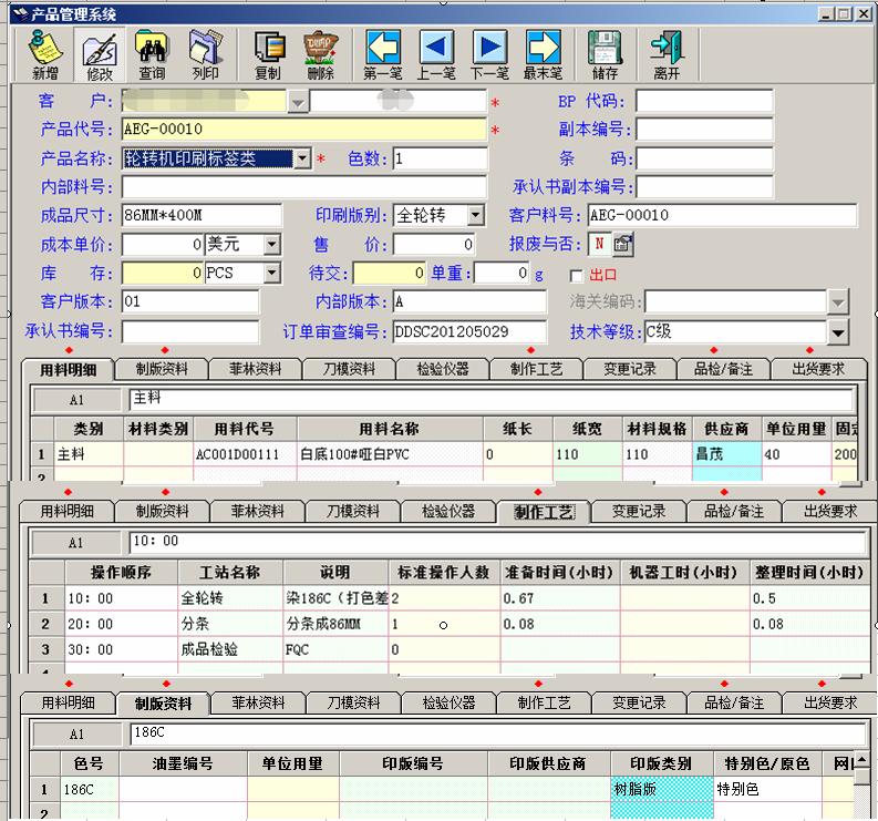 产BOM理系统